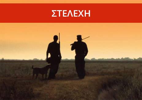 Εκπαίδευση Στελεχών Κυνηγετικών Οργανώσεων (19 Μαθήματα)